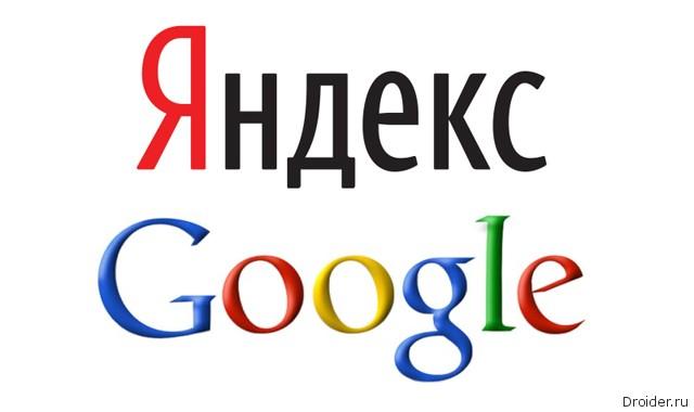 Google и Яндекс подписали соглашение о рекламе