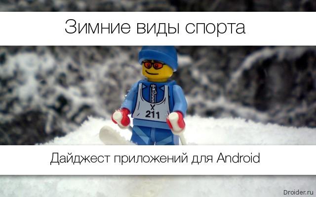 Большой обзор: Зимние виды спорта