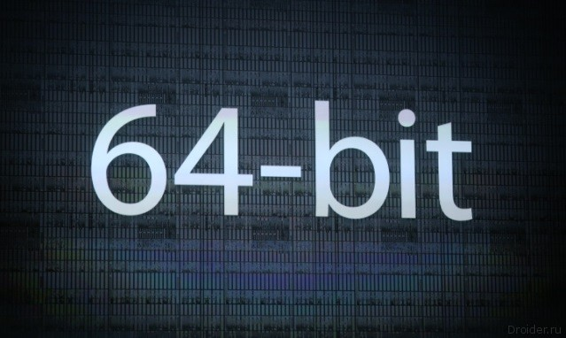 64-разрядный процессор,
