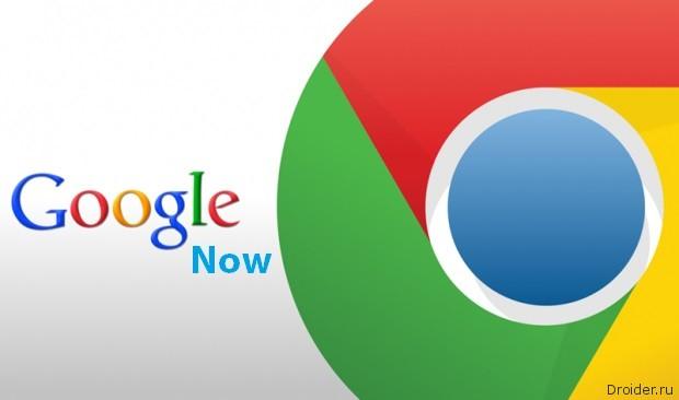 Google Now пришел на настольные платформы
