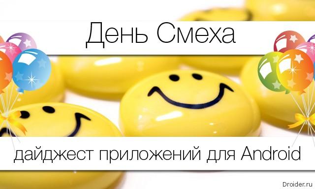 Большой обзор: День Смеха
