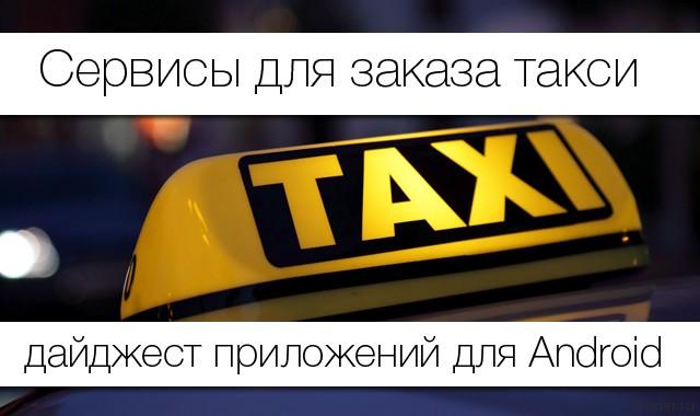 Большой обзор: сервисы для заказа такси