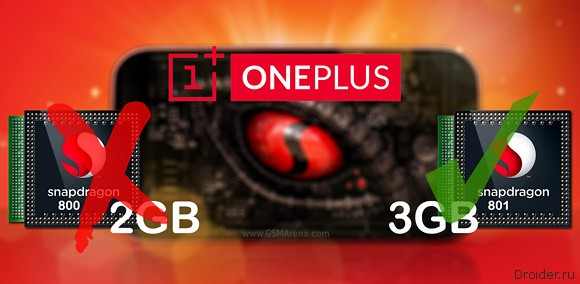 OnePlus One получит 3 Гб оперативки и Snapdraon 801