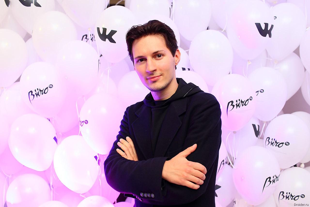 Павел Дуров покинул пост гендиректора ВКонтакте