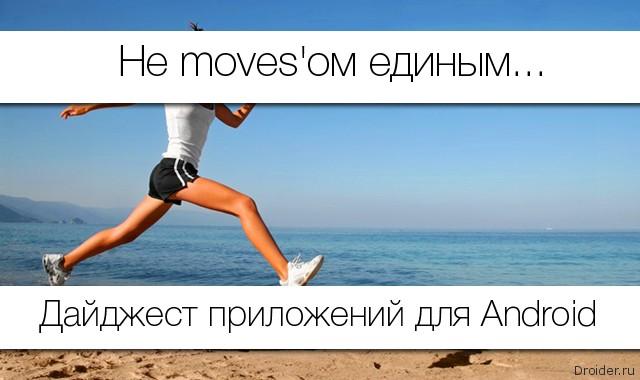 Большой обзор: Не Moves'ом единым…