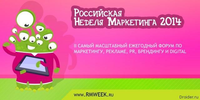 «Российская Неделя Маркетинга 2014?: Красота за кулисами. На сцене умный маркетинг