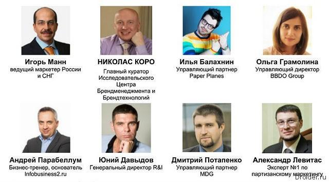 """""""Российская Неделя Маркетинга 2014"""": Красота за кулисами. На сцене умный маркетинг."""