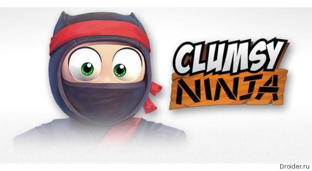 Clumsy Ninja – герой, которого нужно тренировать