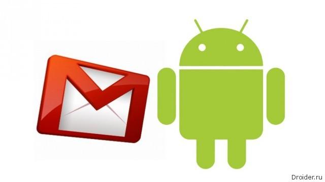 Обновилось приложение Gmail для Android