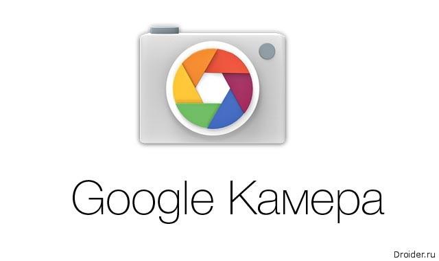 Google обновила приложение «Google Камера»
