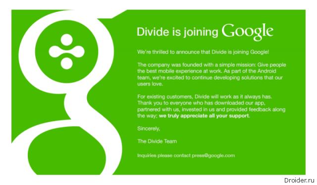 Google купила стартап Divide