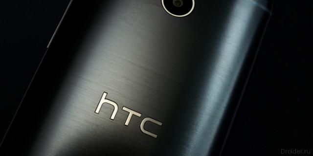 HTC One M8 Prime