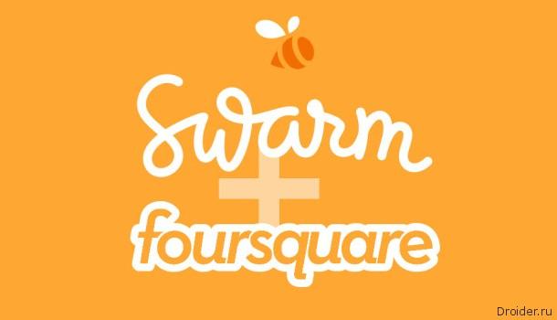 Swarm — новое социальное приложение от Foursquare