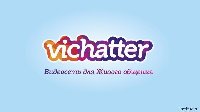 Vichatter – «таймкиллер» для экстравертов