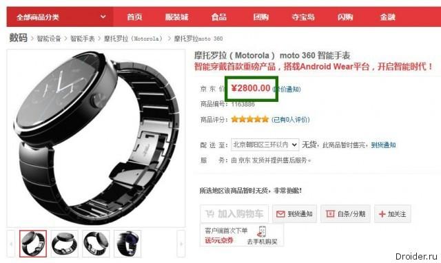 Скан с витрины онлайн-магазина, где Moto 360 можно купить