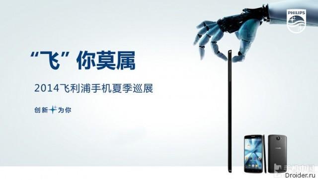 I908 от Philips может стать самым тонким смартфоном в мире