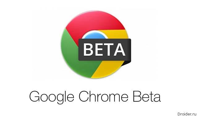 Google выпустила новую бету мобильного браузера