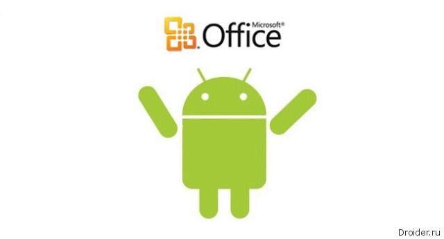 Office для Android-планшетов