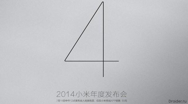 Флагман Mi4 от Xiaomi будет представлен 22 июля