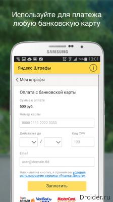 Яндекс.Штрафы