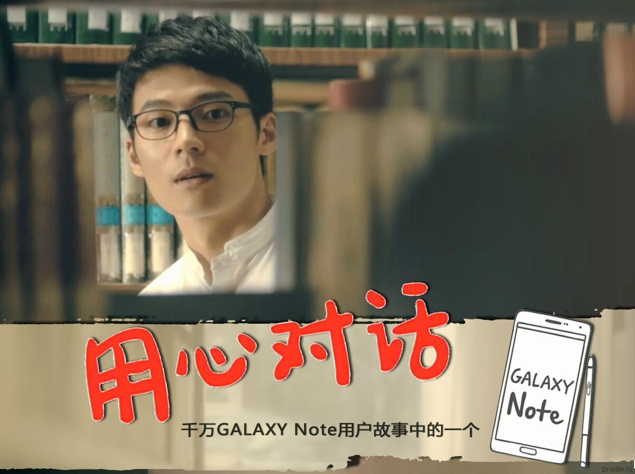 Тизеры смартфона Galaxy Note 4 от Samsung из Пекина