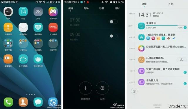 Графическая оболочка EmotionUI 3.0 от Huawei показалась на скриншотах