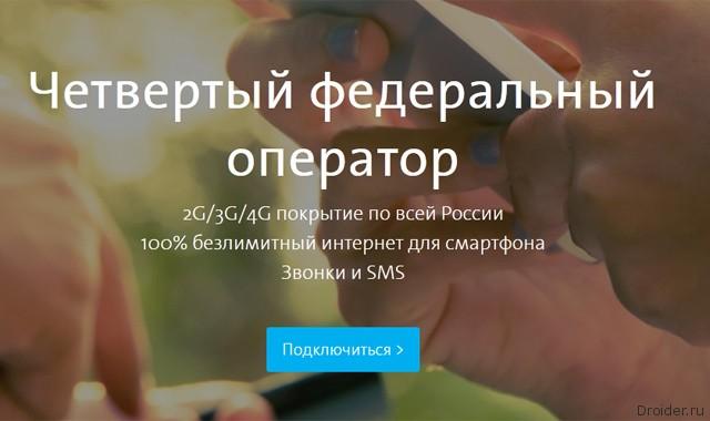 Мобильный оператор Yota начинает выдачу SIM-карт