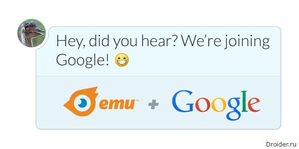 Google купила компанию Emu