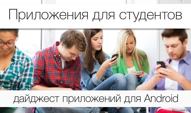 Большой обзор: Приложения для студентов