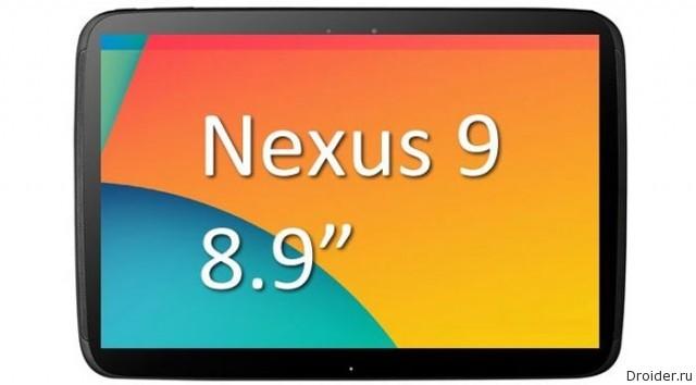 Планшет Nexus 9 засветился в AnTuTu