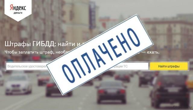 Мобильное приложение Яндекс.Штрафы