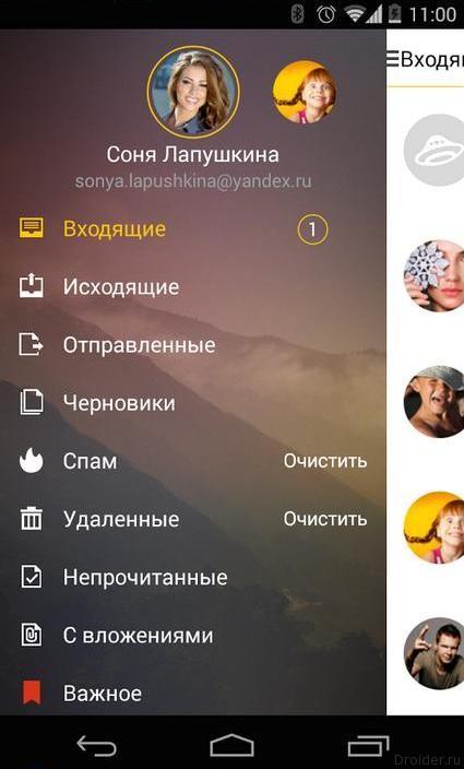 "Скан приложения ""Яндекс.Почта"""