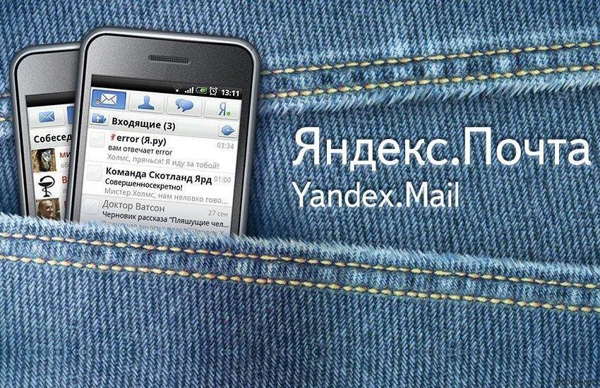 Приложение Яндекс.Почта