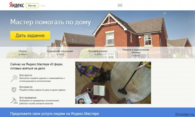«Яндекс» представил сервис поиска мастеров, грузчиков и уборщиков