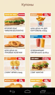 Бургер Кинг Приложение Скачать Бесплатно - фото 6