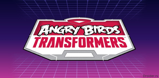 Angry Birds Transformers появится в Google Play 30 октября