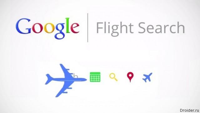 Google Now и Google Flights