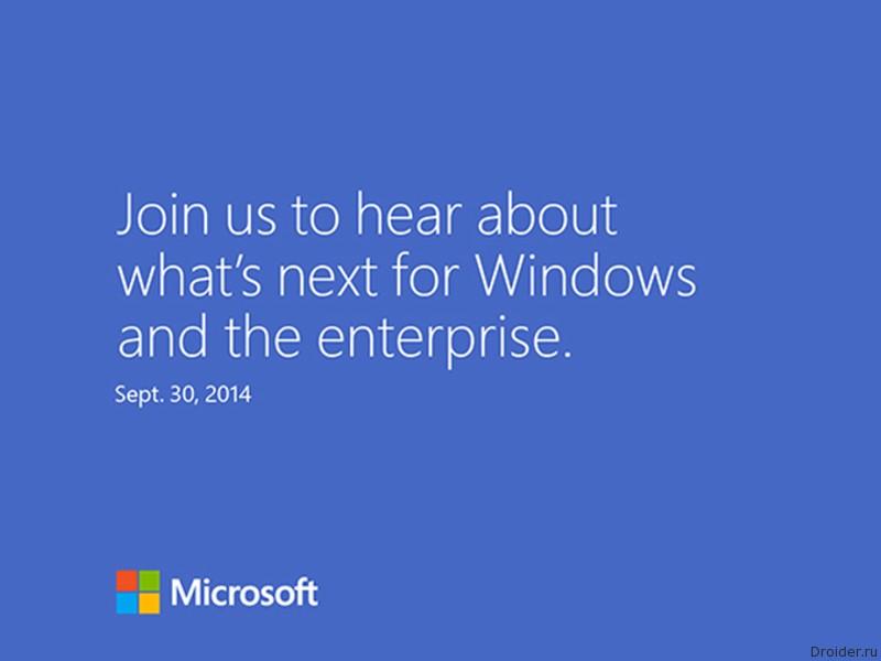 Приглашение на презентацию Windows 9