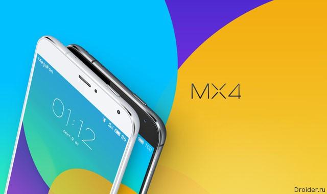 Meizu MX 4