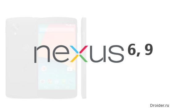 Google показала «мультяшные» Nexus 6 и Nexus 9