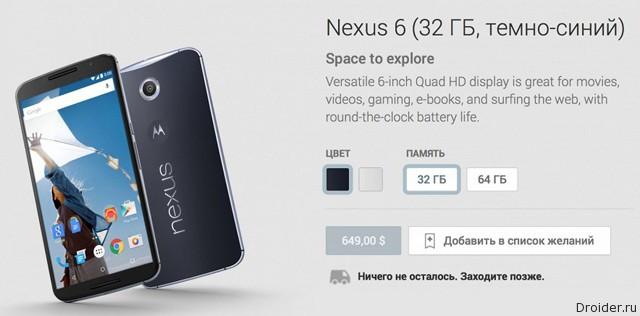 Все смартфоны Nexus 6 были раскуплены в Google Play за 17 минут