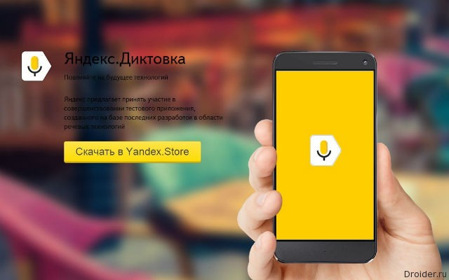 "Сервис ""Яндекс,Диктовка"""