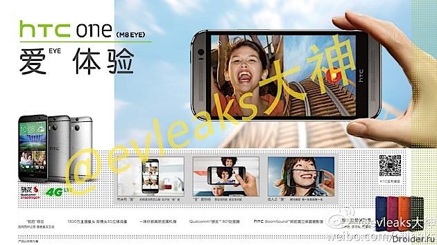 HTC готовит 2 смартфона с диагональю более 5 дюймов