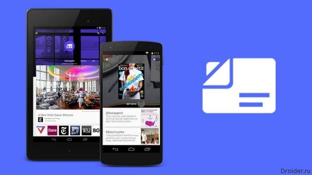 Приложение Google Play Пресса серьезно обновилось