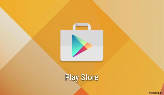 Google Play Маркет стал ещё больше в стиле Material Design