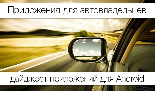 Большой обзор: приложения для автомобилистов