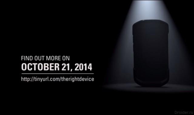 Motorola Solutions представит защищенное устройство 21 октября