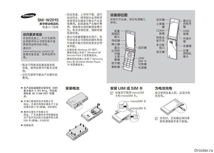 Смартфон-раскладушка Galaxy Golden 2 от Samsung