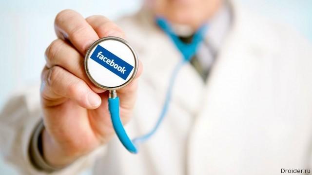 Приложение Facebook для здорового образа жизни