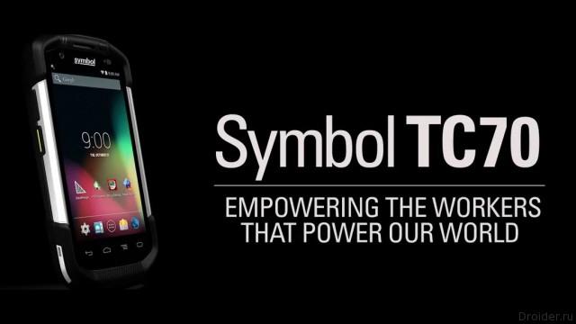 Motorola Solutions выпустила Android-компьютер для корпоративных нужд